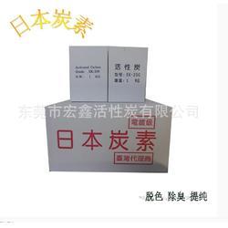 供应日本AR活性炭素 电镀专用活性炭图片