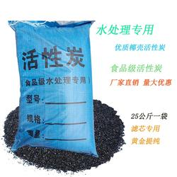 白酒提純 去除苦味專用6-12mm原生活性炭使用性能 椰殼活性炭圖片