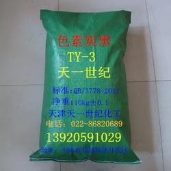 天一?#20848;?#33394;素炭黑 TY-3 用于中高端皮革色浆 涂料 PVC电线电缆 中高端色母粒 合?#31579;?#31561;图片