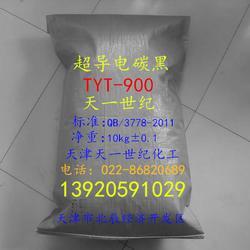 天一世纪导电炭黑 TYT-900 用于导电 抗静电母 抗静电物质 集成电路 地毯背衬 汽车零件和地板材料等图片