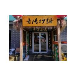 青阳炒鸡加盟地址-山东口碑好的烟台餐饮加盟哪家公司有提供图片