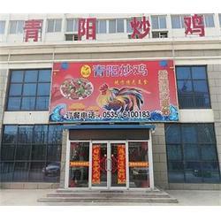 聊城青阳炒鸡加盟-烟台信誉好的山东餐饮加盟图片