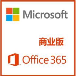 微软云端office 365 移动办公,高效协作,轻松IT图片
