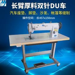厂家直销 满艺牌全新双针拼接缝纫机 双针三同步厚料缝纫机图片