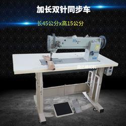 厂家直销 加长三同步DU双针缝纫机 汽车脚垫双针缝纫机图片