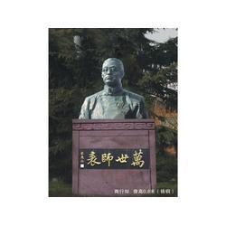 陶行知人物雕像-哪里可以买到陶行知半身像图片