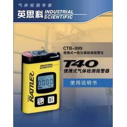 便携式英思科T40单一气体检测仪大量程图片