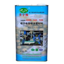供应麦吉胜线路板透明保护漆耐高低温无苯聚氨酯线路板三防漆