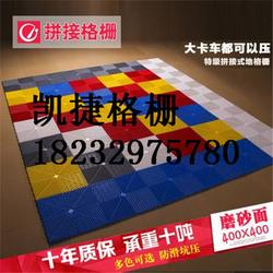 彩色拼接地格板耐磨抗压玻璃钢格栅板加工定做图片