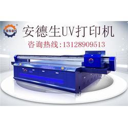 安德生供 背景墙UV打印机厂家 背景墙UV打印机设计图片