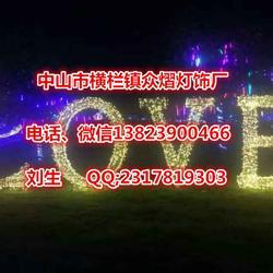 简体繁体LOVE字体造型灯 端午节广场亮化图片