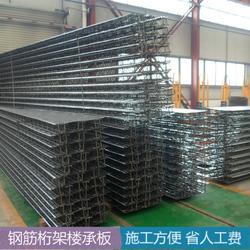 鋼筋桁架樓承板多少錢 鋼筋桁架樓承板型號圖片