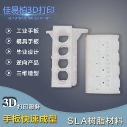 张槎树脂3d打印服务工业级3D打印模型容桂3d手板打印图片