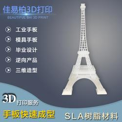 3d打印设计图模型工业级打印手板3D打印模型图片