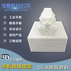 什么是3d打印技术 佳易柏工业级3d打印手板模型图片