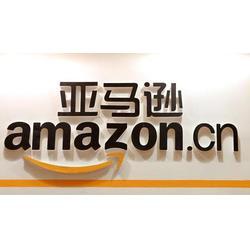 亚马逊个人卖家好做吗-河南值得信赖的亚马逊开店培训图片