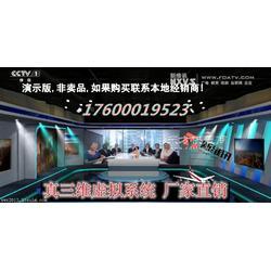 真三维虚拟演播室系统搭建高清虚拟演播系统图片