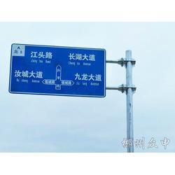 郴州標牌廠家-哪里能買到優惠的郴州交通標牌圖片