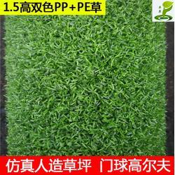 高尔夫高密度专用人造草绿色环保2公分PE材质卷丝假草坪图片