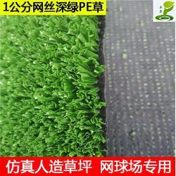网球场高密度专用人工塑料假草1公分环保PE材质仿真假草坪图片
