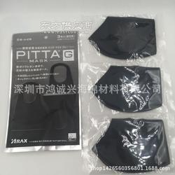 黑色立体海绵口罩 明星同款防雾霾口罩图片
