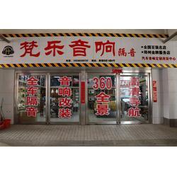 卫辉音响改装-郑州有保障的音响改装推荐图片