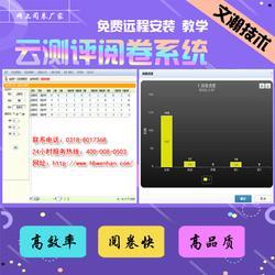 通用考试评卷系统 枣庄台儿庄区高中网上阅卷系统图片