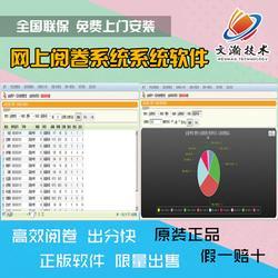 标准化阅卷系统安装 招远市全通阅卷系统服务图片