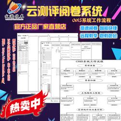 标准化阅卷系统维护 西安莲湖区免费网上阅卷软件定制图片