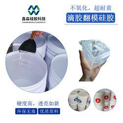 供应优质透明状滴胶翻模硅胶 环保无毒高低硬度翻模滴胶个性定制图片