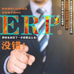 无货源ERP 跨境电商ERP 亚马逊上货ERP 跨境电商采集上货ERP 亚马逊刊登软件图片