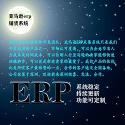 跨境电商亚马逊无货源模式ERP管理系统项目招商加盟 功能可定制 独立部署图片