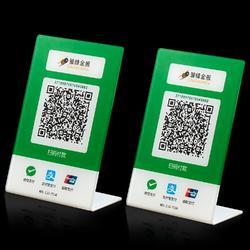 定制亚克力台卡 可变二维码支付牌L型 银行扫码牌 付收款码台牌图片