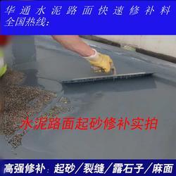 水泥混凝土破皮起砂修补的原因以及解决方案图片