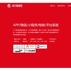 购物商城网站制作的企业-米可网络图片