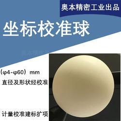 AUBAT三座标测量机、圆度仪标准球、圆度仪精度校对球、高精度轴系检测基准球、测定轴系误差校正球图片