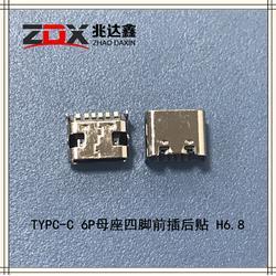 USB3.1 TYPC-C 母座6P四脚前插后贴 H6.8图片