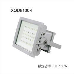 LED防爆照明燈XQD8100-I 30W 50W 80W 100W圖片