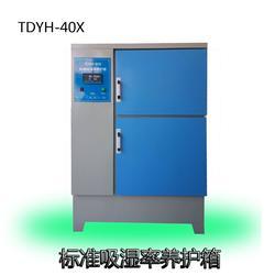 TDYH-40X标准膨胀珍珠岩装饰吸声板吸湿率养护箱图片