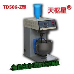 天枢星牌TD503-Z型全自动水泥胶砂搅拌机图片
