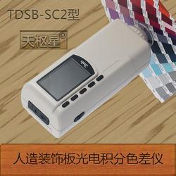 天枢星牌TDSB-SC2型人造装饰板光电积分色差仪图片