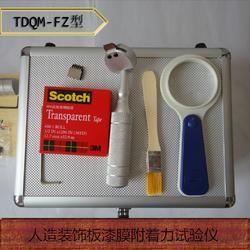 天枢星牌TDQM-FZ型人造装饰板漆膜附着力试验仪图片