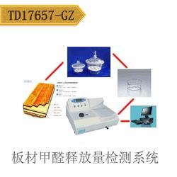 天枢星牌TD17657-GZ干燥器法板材甲醛释放量检测系统图片
