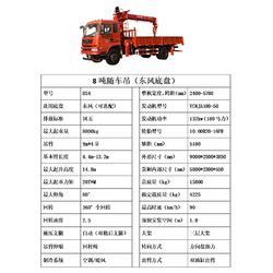 北京随车起重机-四通吊车厂家直销-随车起重机出售图片
