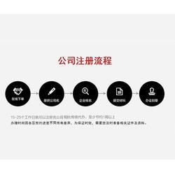 公司注册代办-工商公司注册代办服务-以金财务(优质商家)图片