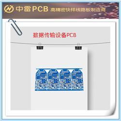 pcb线路板焊接-中雷pcb打样-中山pcb线路板图片
