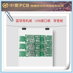 中雷pcb打樣-pcb16層電路板-潮州電路板圖片