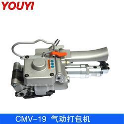 友翼供應CMV-19氣動打包機 手持式氣動鋁錠打包機 操作簡單 使用方便