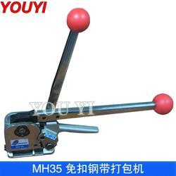 MH35钢带打包机 MH35手动免扣钢带打包机图片