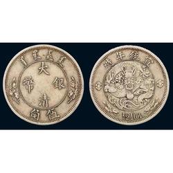 古钱币鉴定机构-哪儿有提供可靠的古钱币鉴定图片